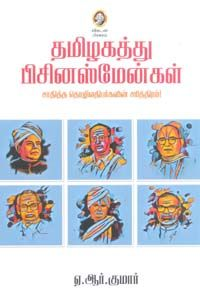 B ed tamil medium books free download pdf