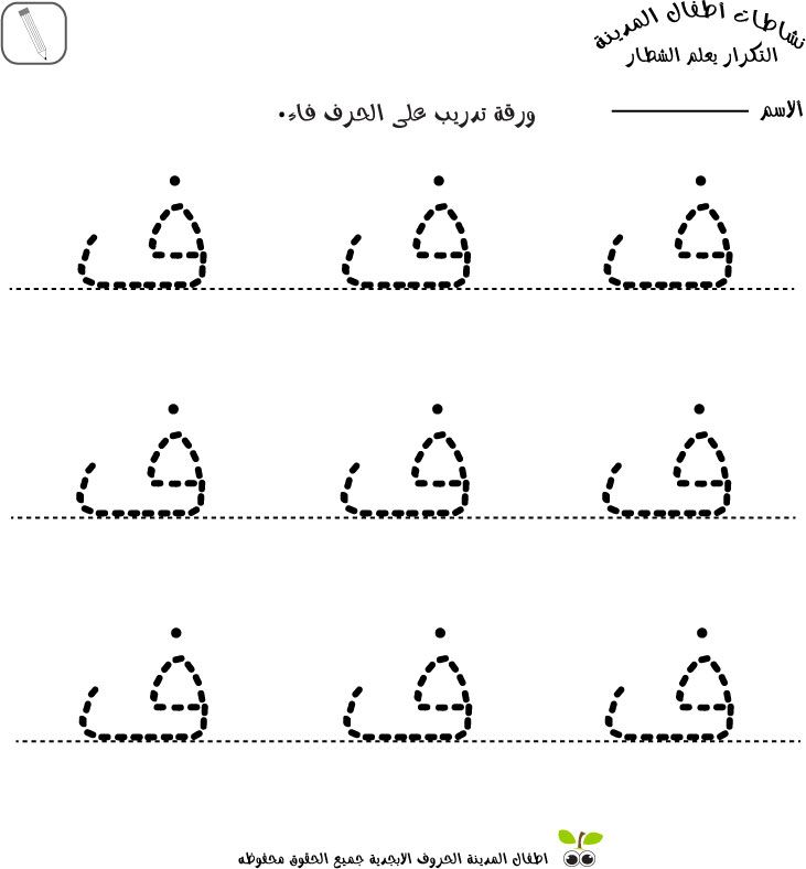 Kg Arabic Worksheets Pdf Trace  Yahoo Search Results Yahoo Image