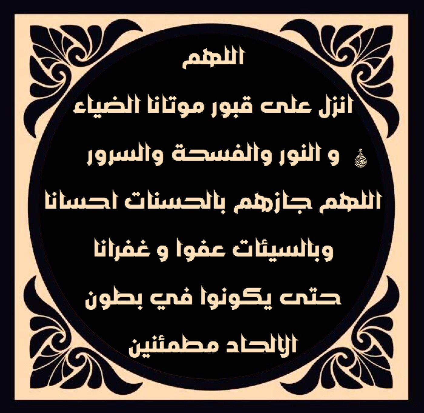 صور دعاء للميت أدعية لموتانا وموتى المسلمين Lettering English Letter Arabic Calligraphy
