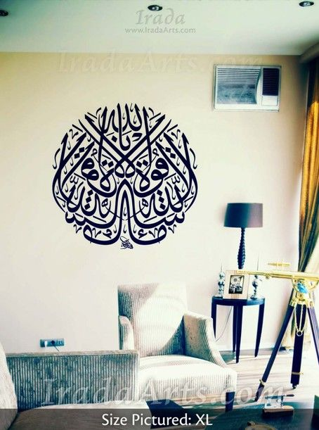 'Masha Allah. La Quwwata illa Billah' Islamic wall decal written in a round shape in a Thuluth script.