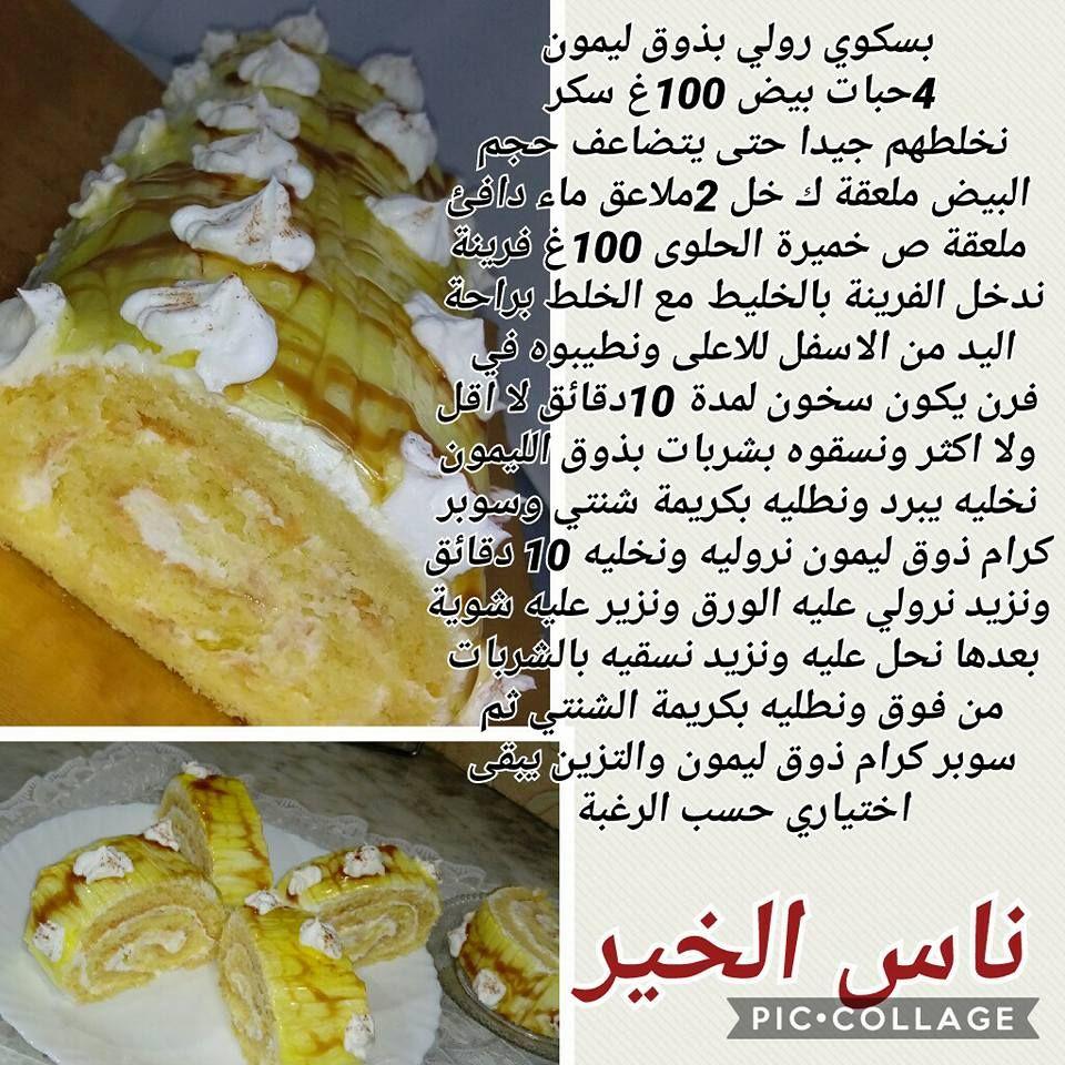 بسكوي رولي بذوق الليمون Food 10 Things Cheese