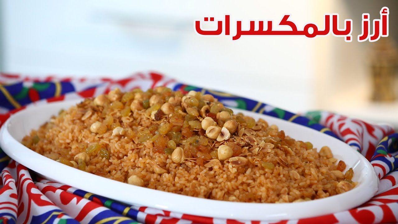 ارز بالمكسرات الطبق الرئيسي على سفرة رمضان بأسهل طريقة Cooking Food Breakfast
