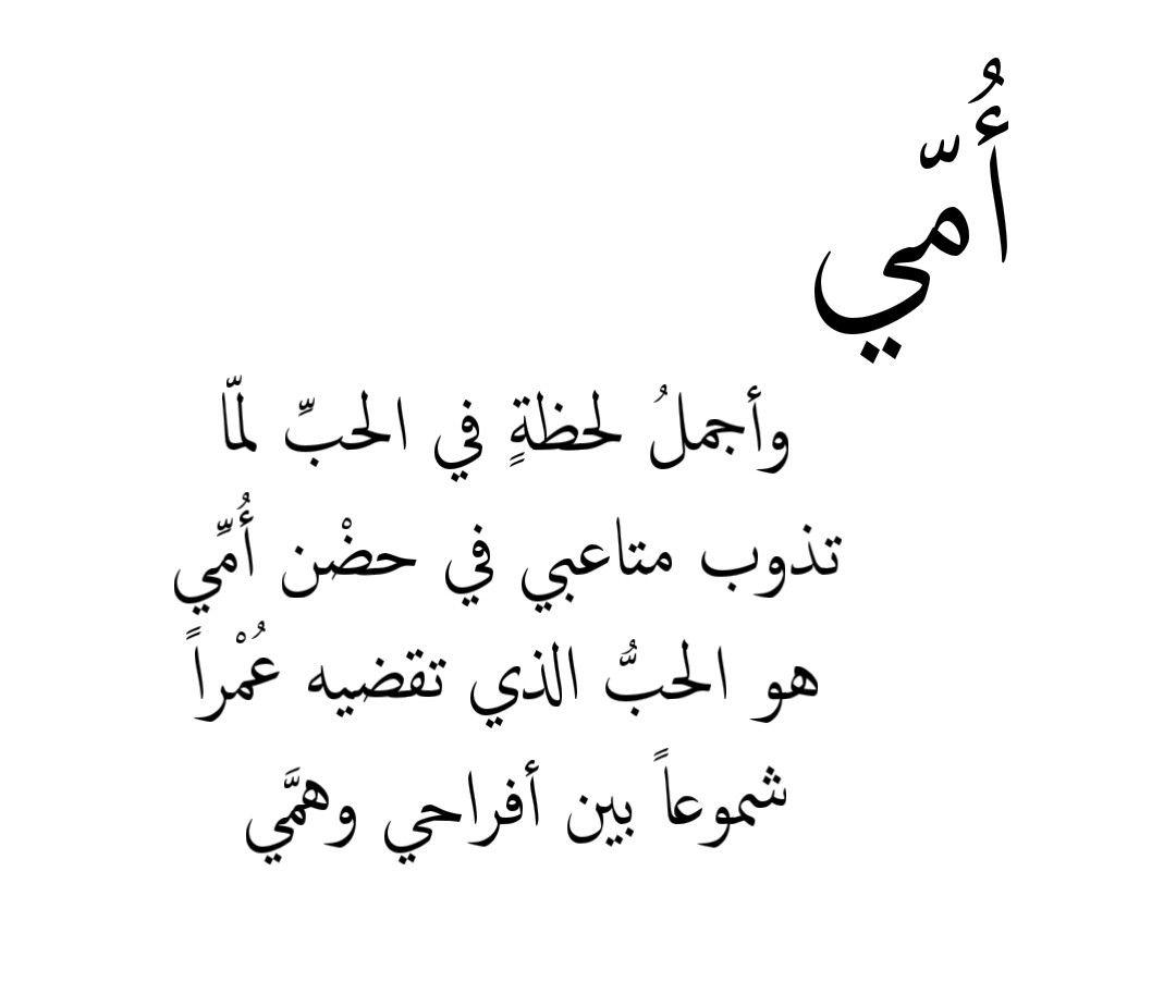 Pin By Aisha Abdullah On إلى أبي وأمي Calligraphy Arabic Calligraphy Arabic