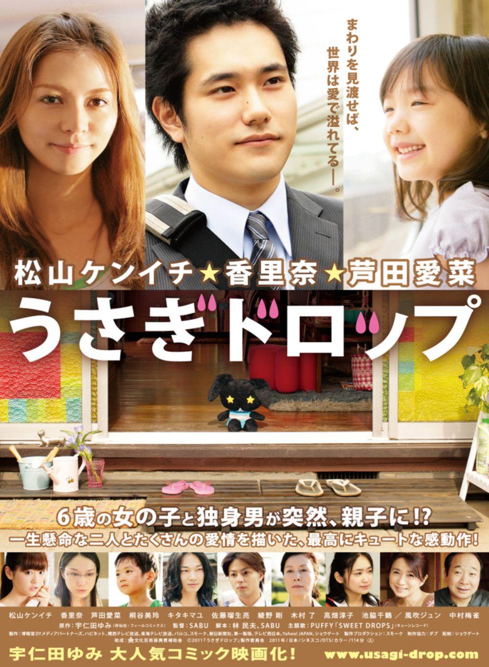 Usagi Drop Aka Bunny Drop 2011 Japan Director Sabu