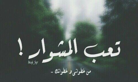 تعب المشوار Quotations Arabic Calligraphy