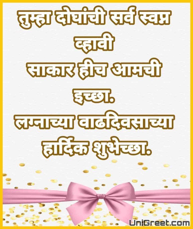 New Marathi Inspirational / Motivational Quotes Images