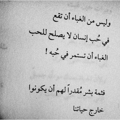 الغباء أن نستمرّ في هذا الحُبّ    | arabiaaaaaaaa