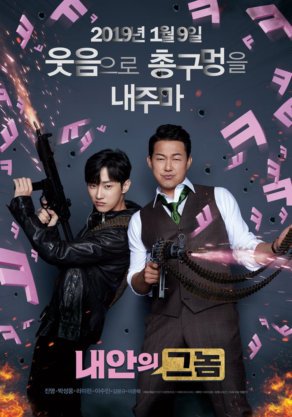 Watch Online The Dude In Me 2019 Full Hd Movie In Official Online Eng Sub Korean Drama Tv Korean Drama Park Sung Woong