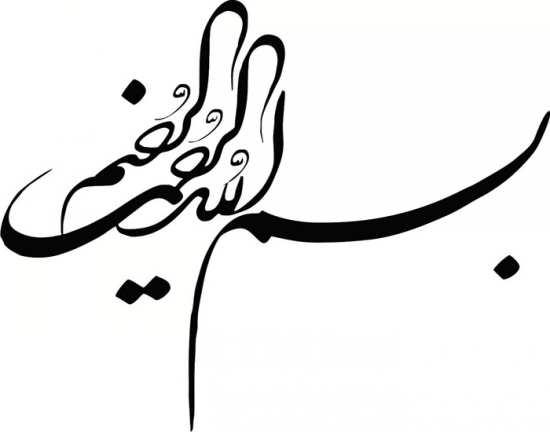 ۶۰ طرح بسم الله الرحمن الرحیم برای مقاله پایان نامه ورد و پاورپوینت Diy Crafts Crafts Arabic Calligraphy