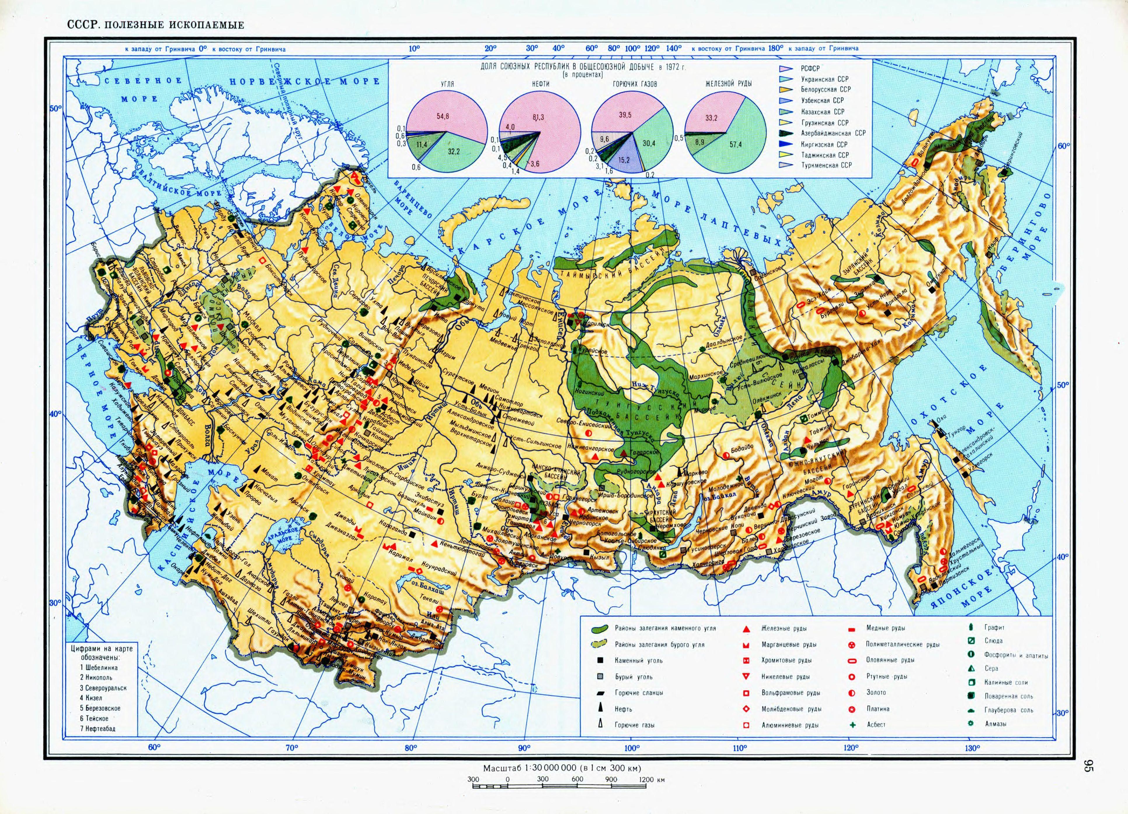 СССР: карта полезных ископаемых (Учебный атлас мира, 1974). | Map, Diagram, World map