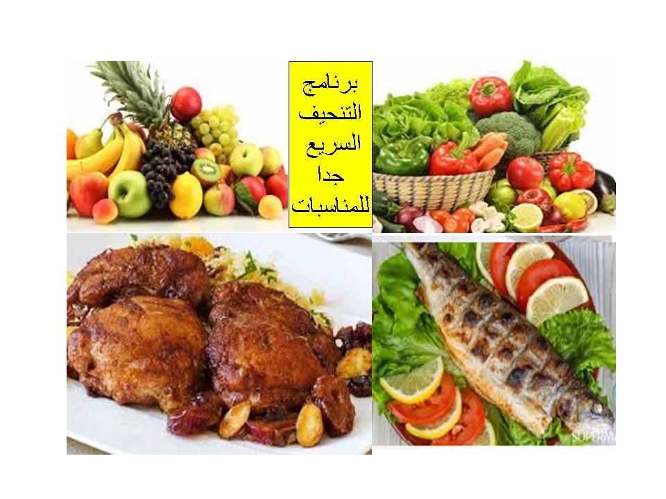 برنامج التنحيف السريع جدا للمناسبات خمس ايام فقط Food Beef Turkey
