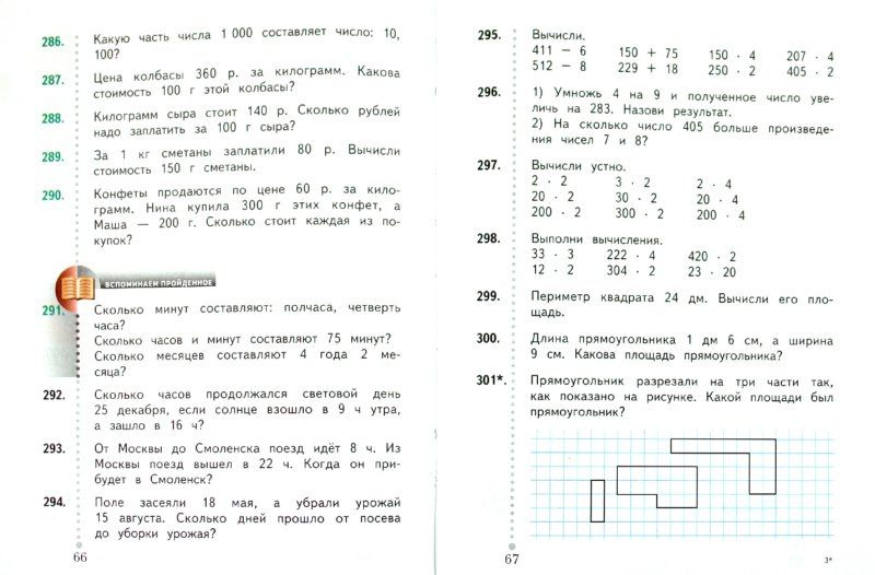Гдз по физике пинский 8 класс онлайн