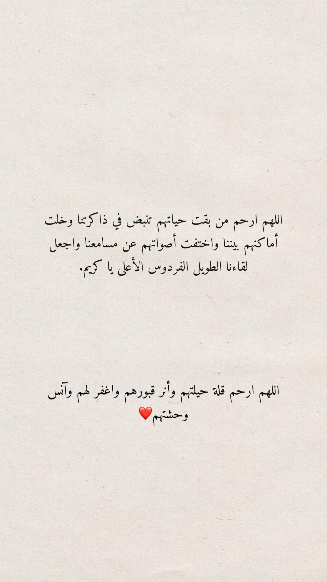 دعاء لصديقتي Quran Quotes Love Quran Quotes Verses Quotes For Book Lovers
