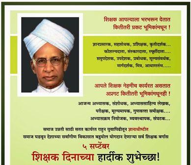 Teacher's Day Speech in Marathi, Marathi Speech for