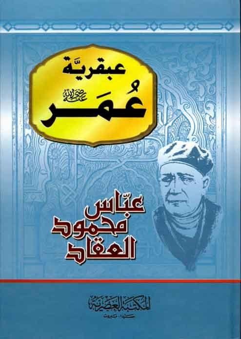 عبقرية عمر عباس محمود العقاد أبجد Books Arabic Books Book Worth Reading