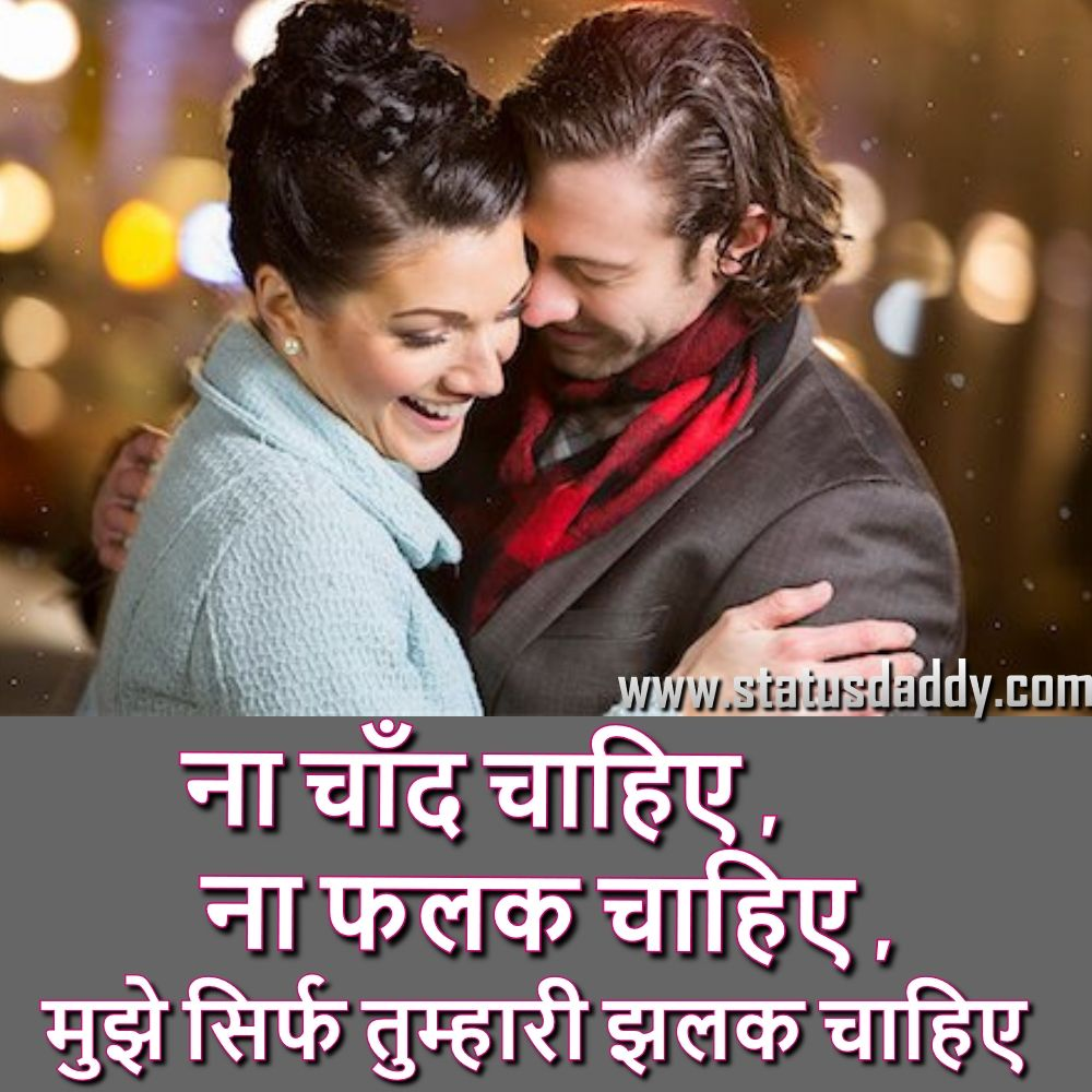 Verry cute whatsapps status hindi(whatsapps dp hd (With images ...
