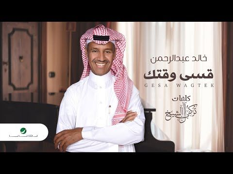 Khaled Abdul Rahman Gesa Wagtek خالد عبد الرحمن قسى وقتك بالكلمات Youtube Nun Dress Fashion Dresses