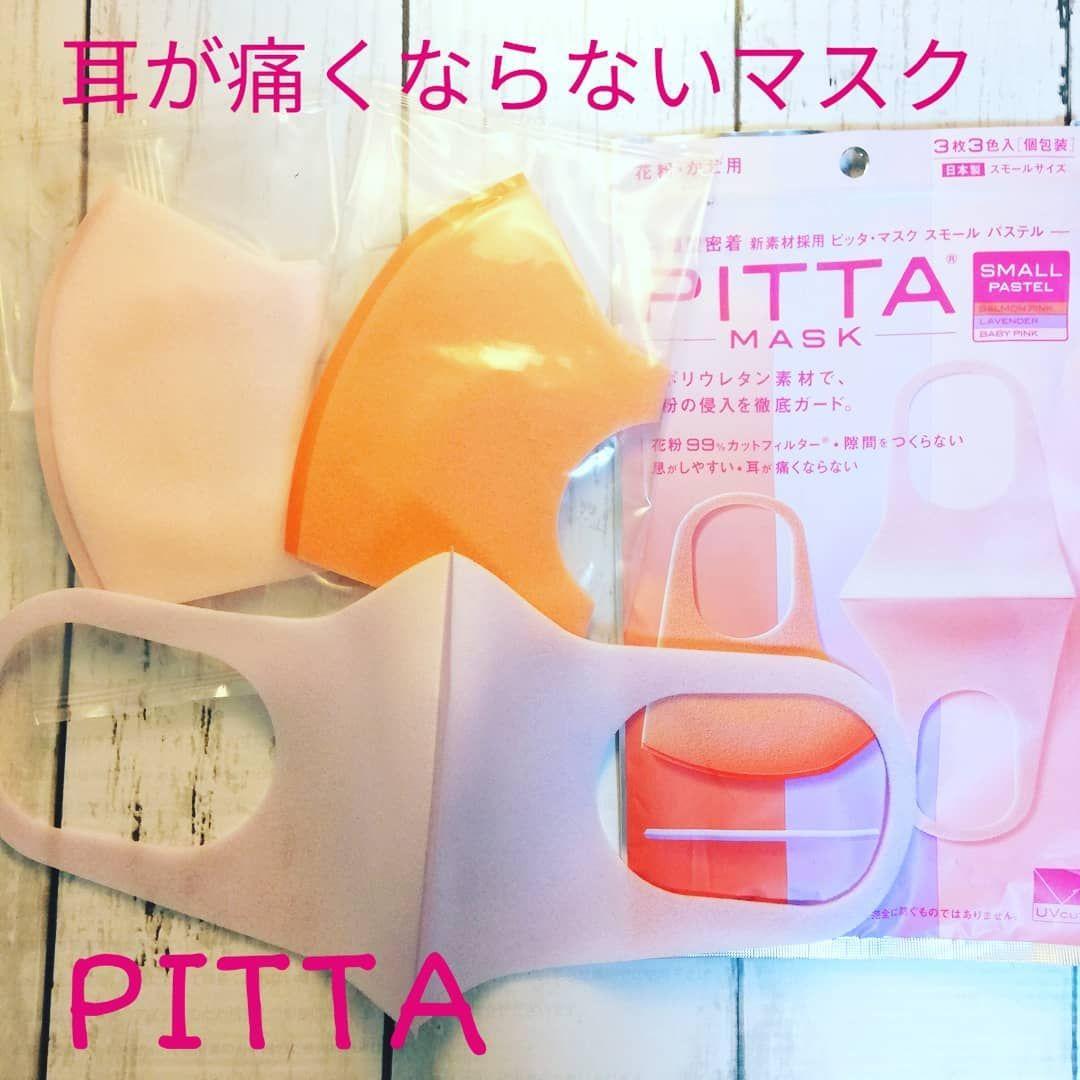 マスク pitta ウレタン PITTA MASK(ピッタマスク)の販売店は?薬局・ドラッグストアやコンビニで市販されてる?