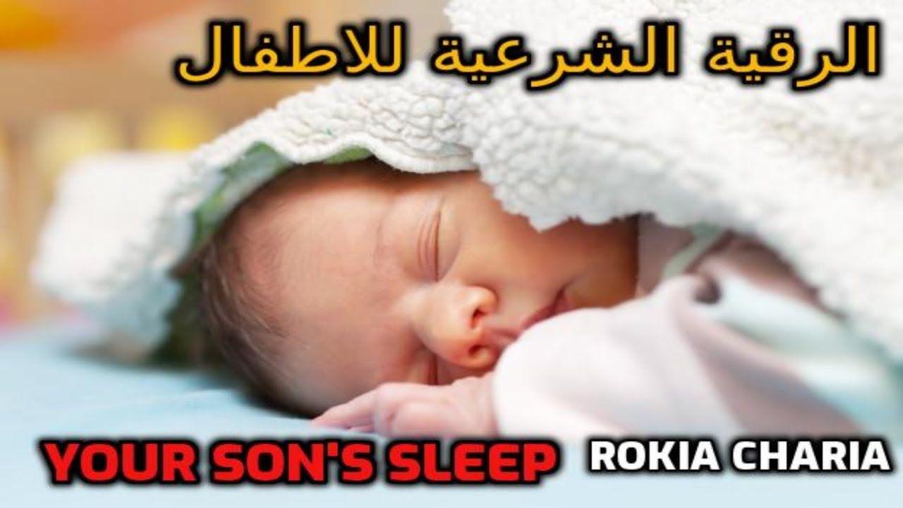تحصين وحماية الاطفال من العين والحسد والجن الرقية الشرعية كاملة للاطفال Baby Protection Baby Sleep Baby Kids