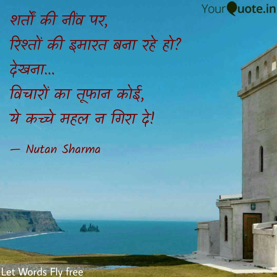 Let Words Fly Free Random Thought Relation Hindi Quote Rishta