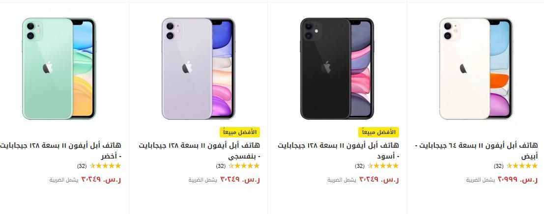 سعر ايفون 11 في معارض اكسايت بالسعودية عروض اليوم Mobile Offers Iphone Phone