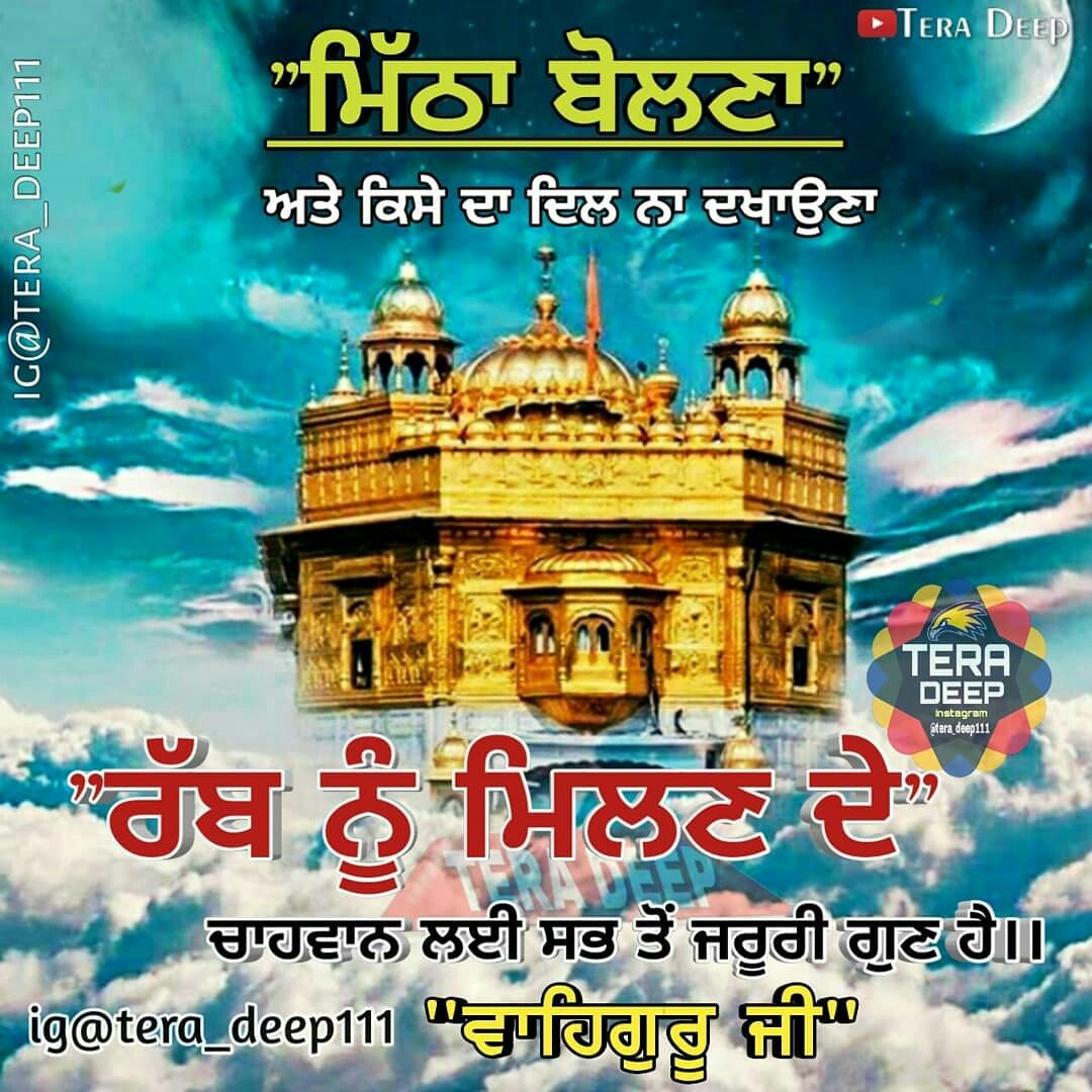 Waheguru Ji With Images Positive Quotes Mera Jokes