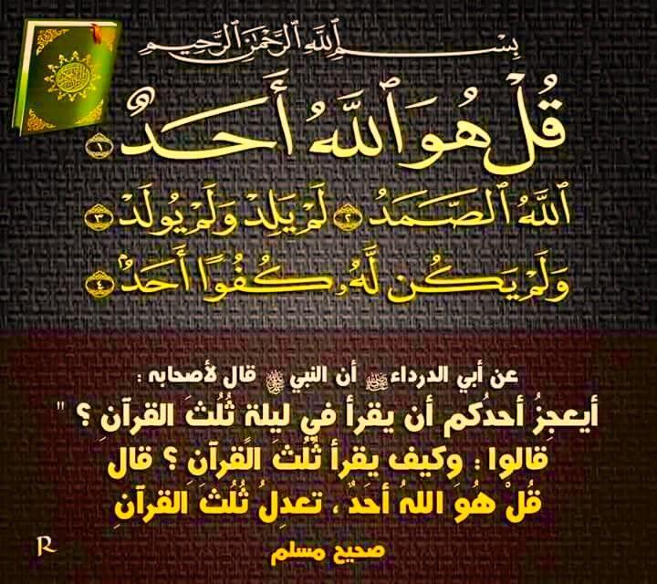 Desertrose سورة الإخلاص تعدل ثلث القرآن حديث شريف Chalkboard Quotes Chalkboard Quote Art Art Quotes