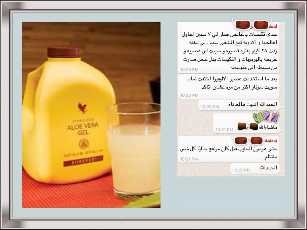 Instagram Photo By Forever Livingفور ايفر ليفنغ May 7 2016 At 6 36am Utc Forever Living Products Medical Skin Care Makeup Skin Care