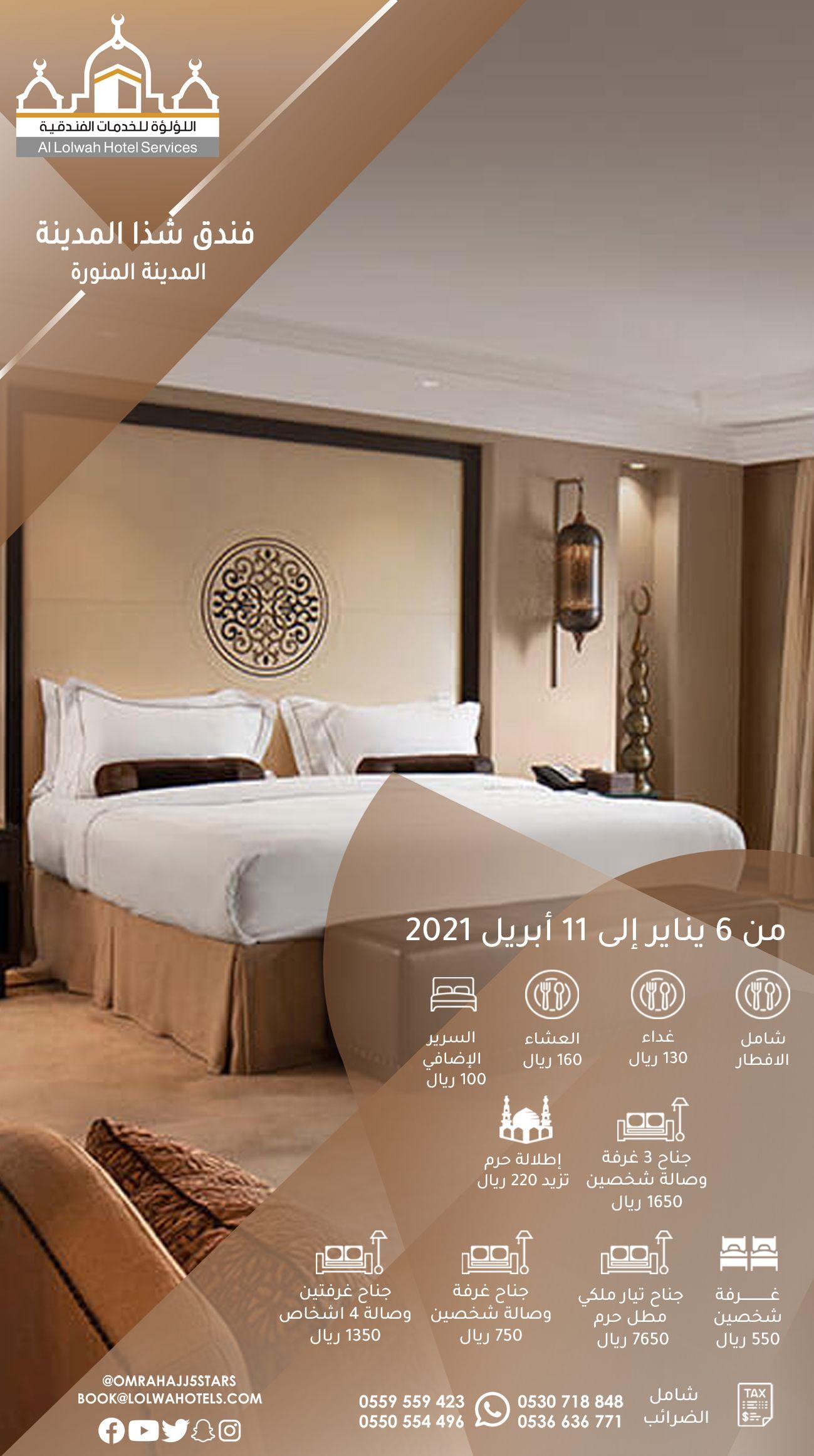 غرفة شخصين 550 ريال شامل الإفطار في فندق شذا المدينة من 6 يناير إلى 11 أبريل 2021 Home Decor Home Decor Decals Home