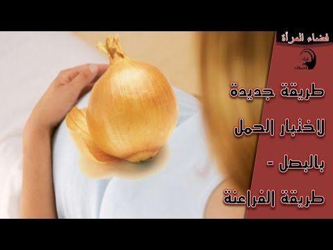 يتبع النساء الكثير من طرق الفحص للحمل سواء المنزلية أو باستشارة طبيب في مستشفى أو عيادة ولكن الأغلب يعتمد في البداية على طرق الفحص المنزلي للح Onion Vegetables