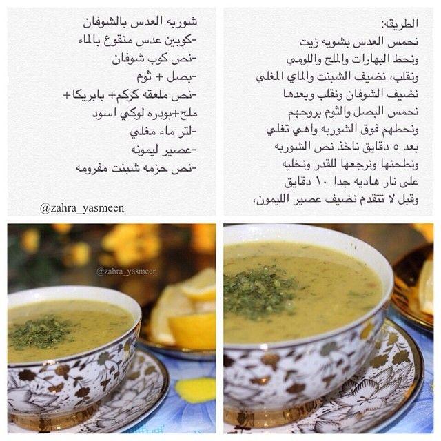 3 578 Likes 82 Comments طبخاتي سهله Zahra Yasmeen On Instagram شوربه العدس بالشوفان في فيديو حطيته امس حقه Save Food Delicious Soup Food Receipes