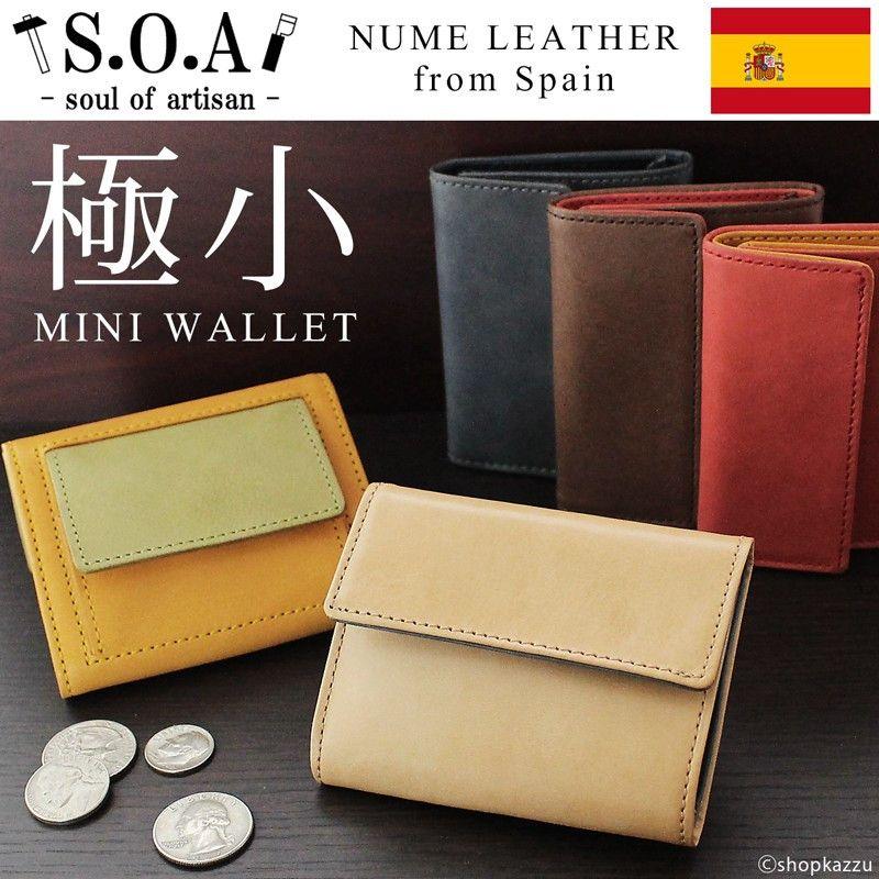 e2587b2b10d0 財布 メンズ 小さいサイズ 財布さいふサイフ 小さい財布 折り財布 ボックス型小銭入れ 三
