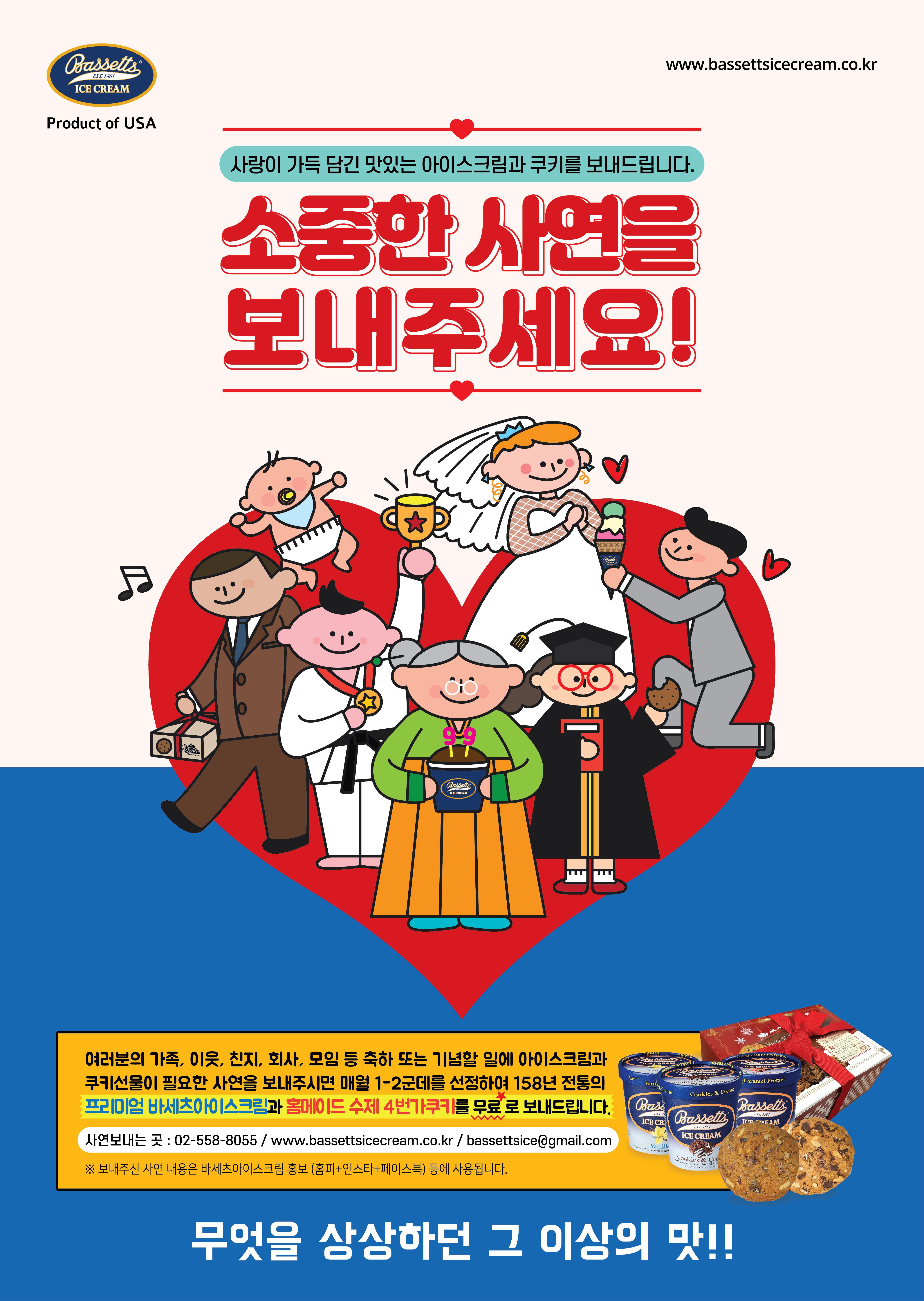 바세츠아이스크림 사연만들기 포스터 Designed by JJPLUS Illustration by jeon