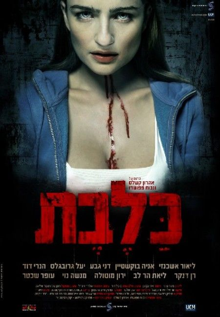 The Girl Who Loves Horror: Movie Review: Rabies (2010)