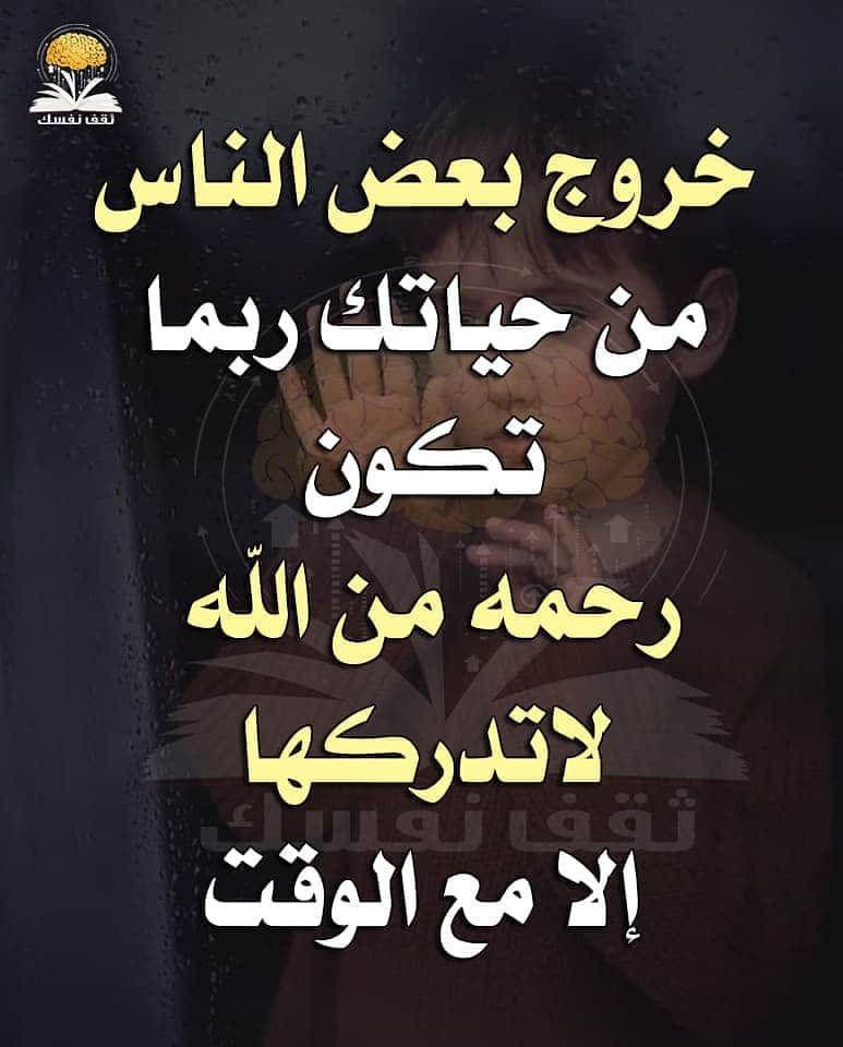6 210 Mentions J Aime 123 Commentaires ثقف نفسك Thaqafnafsak Sur Instagram ابتعاد ترك نضج اتزان اس Wisdom Quotes Life Wisdom Quotes Arabic Quotes