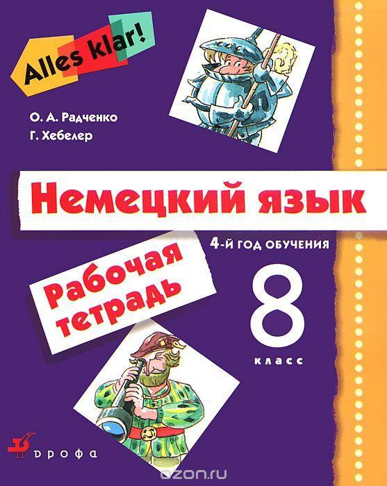 Радченко немецкий язык 8 класс скачать