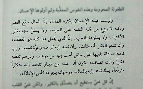 علي الطنطاوي Quotations Arabic Quotes Life Quotes