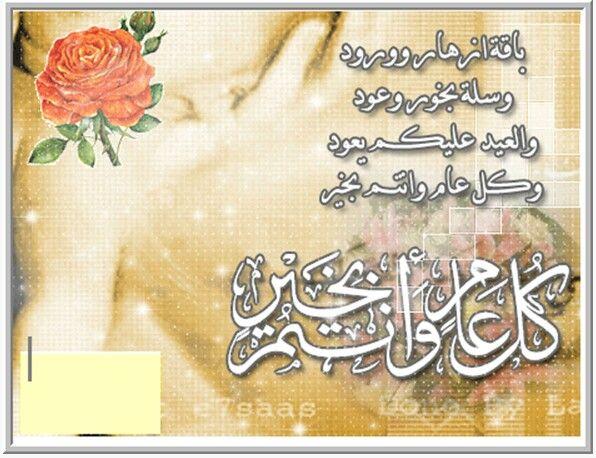 كل عام وانتم بخير عيدكم مبارك عيد سعيد Eid Crafts Eid Cards Happy Eid