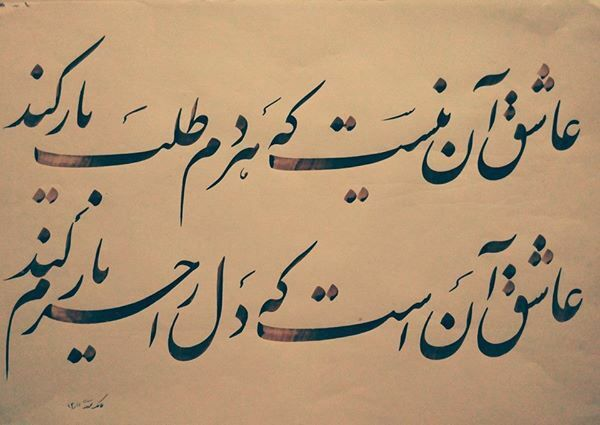 Pin By Fatima Ir On Persian Poetry Persian Tattoo Persian Poetry Persian Calligraphy Art