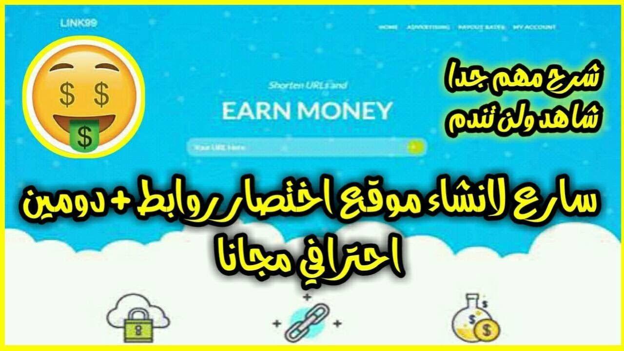 انشاء موقع اختصار روابط لربح 1000 دولار شهريا مع دومين احترافي مجانا Earn Money Money Earnings
