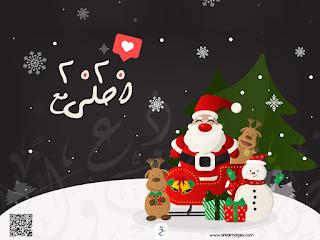 صور 2020 احلى مع اسمك اكتب اسمك على تصاميم عشرين عشرين Christmas Ornaments Novelty Christmas Christmas