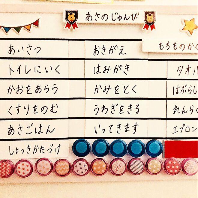 「100均一で朝のやることリスト表を作製しました!朝のイライラ低減です^ ^...」2LDK・家族・chachaのインテリア実例。