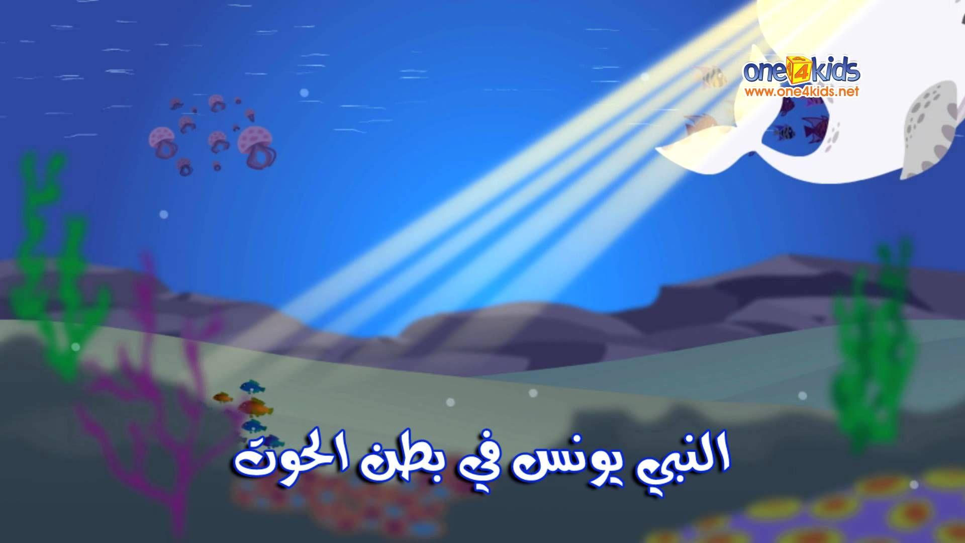 Nasheed Prophet Yunus With Arabic Text Arabic Text Animation Film Prophet