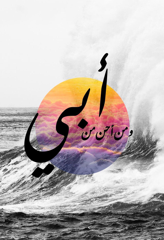 بلاد العرب أوطاني Mom And Dad Quotes Dad Quotes Beautiful Arabic Words