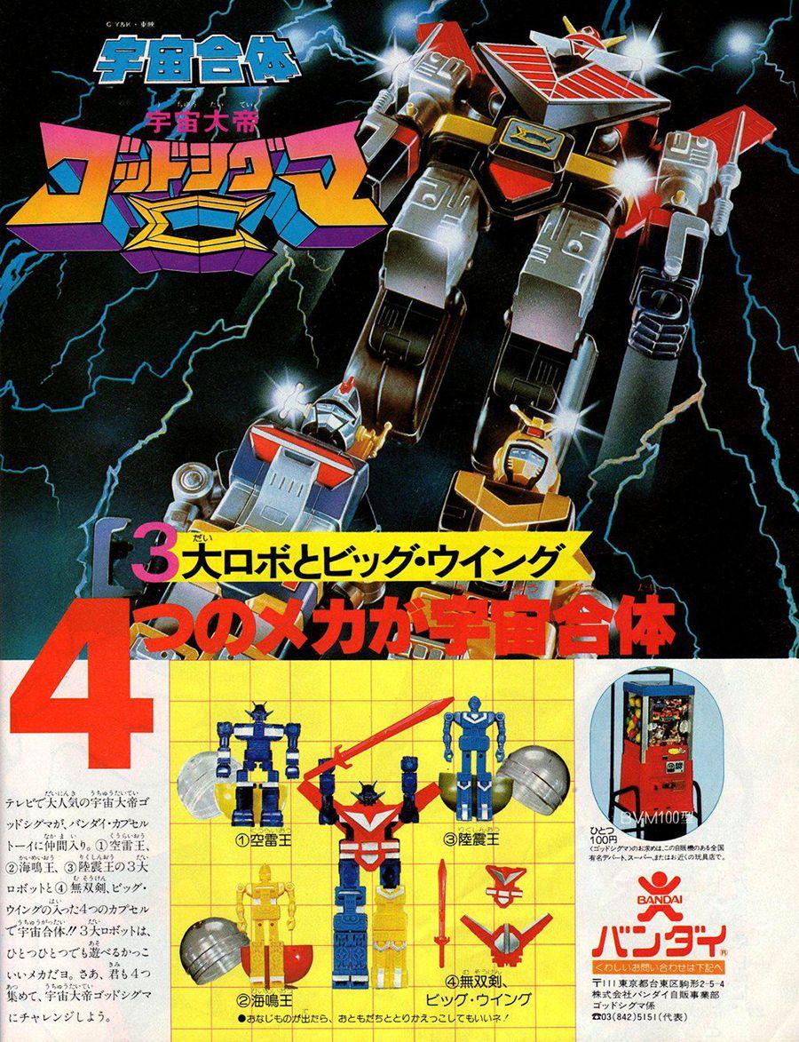 Revenge Of The Retro Japanese Toy Adverts 日本のおもちゃ ヴィンテージのおもちゃ 昭和レトロ