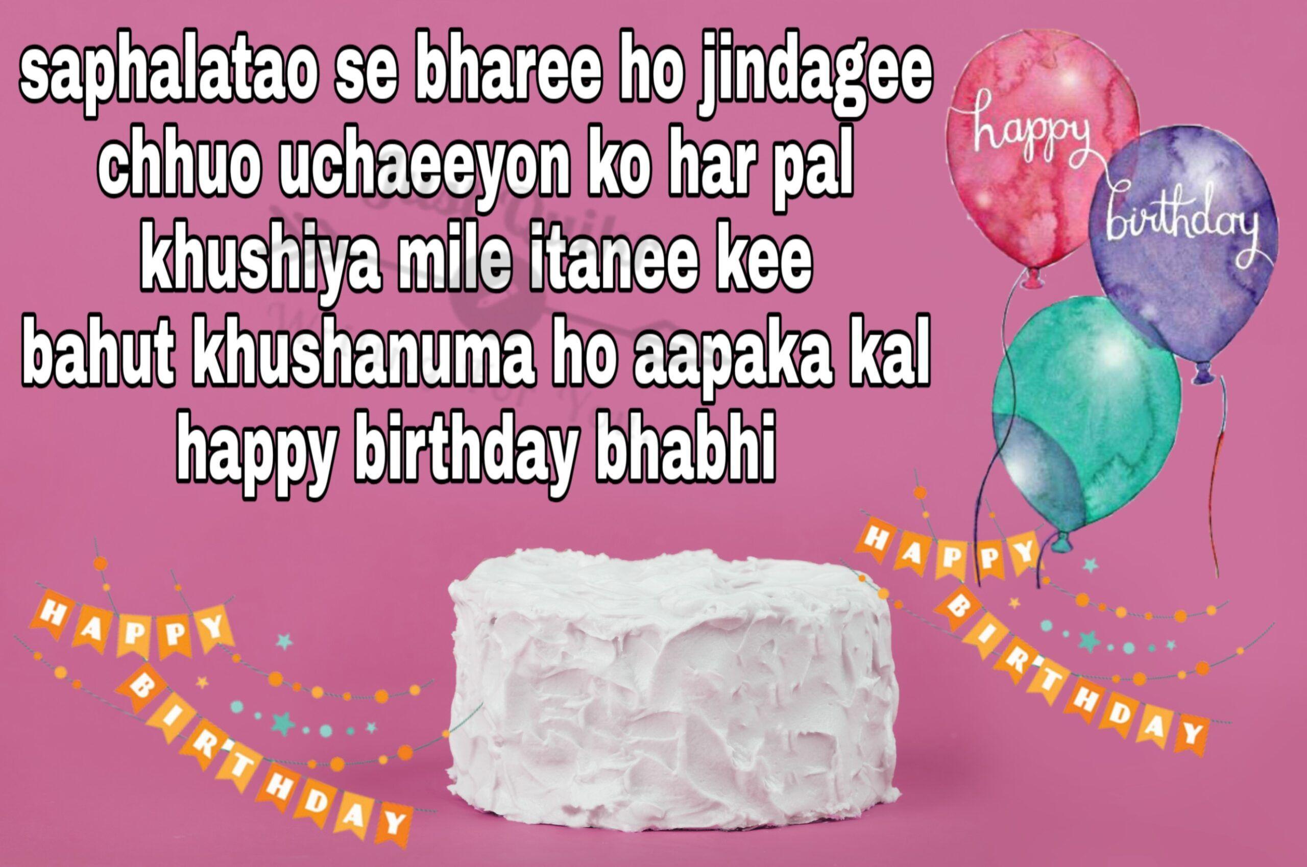 Top 10 Special Unique Happy Birthday Cake Hd Pics Images For Bhabhi Ji J U S T Q U Happy Birthday Cakes Happy Birthday Cake Hd Happy Birthday Cake Pictures