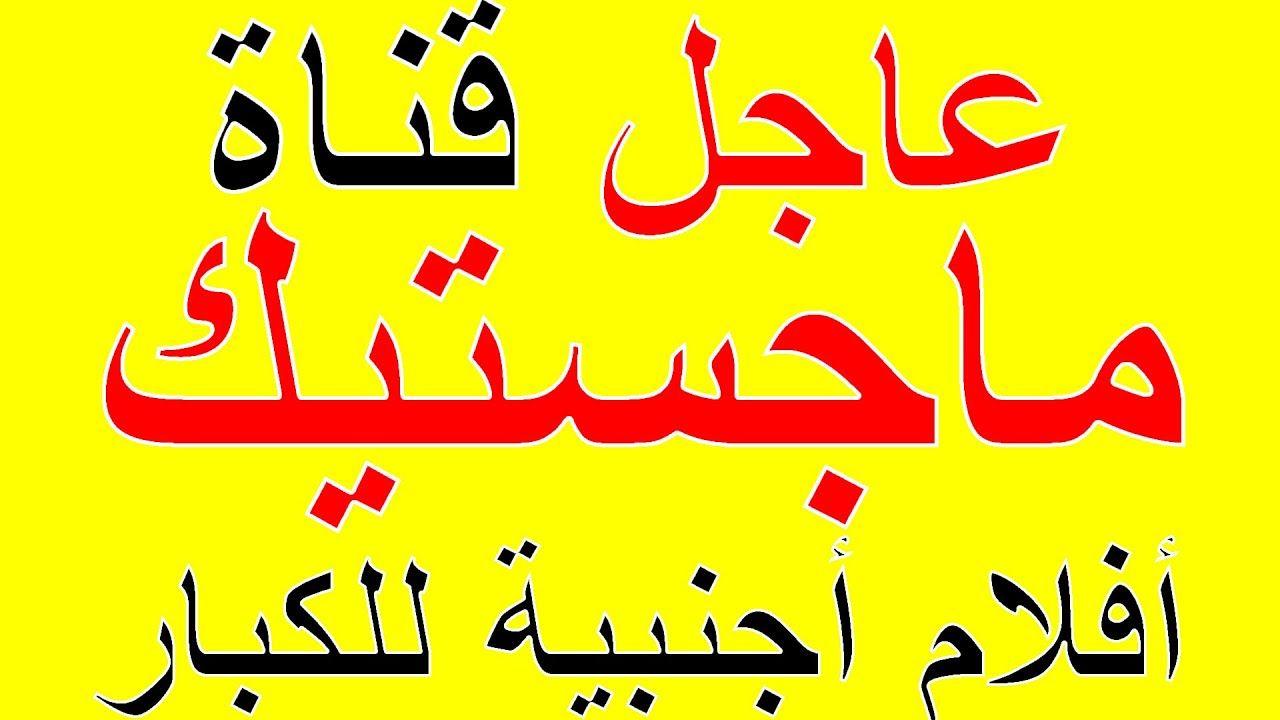 تردد قناة ماجستيك سينما أفلام أجنبية للكبار نايل سات Majestic Cinema Arabic Calligraphy Calligraphy