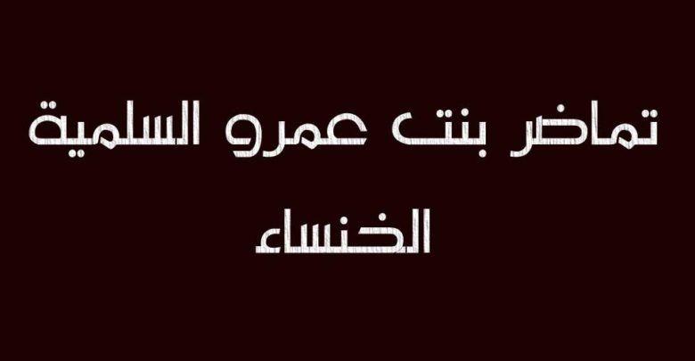 قصائد أشعار حزينة من أجمل اشعار الخنساء في الرثاء