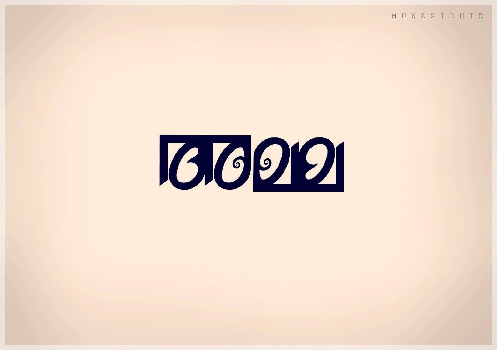 Malayalam Ambigram Amma മലയാളം ആംബിഗ്രാം അമ്മ, mother തല