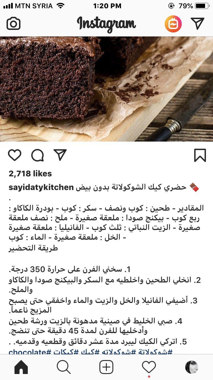 كيك بدون بيض Food Bakery Desserts
